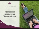 2-e занятие курса Удалённая профессия КОПИРАЙТЕР 17.0 - Начало в 20:00 по мск.