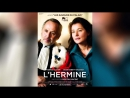 Горностай (2015) | L'hermine