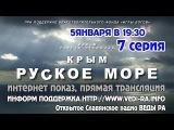 5.01.2014 Трансляция 7-й серии