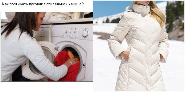 Как постирать пуховик руками в домашних условиях