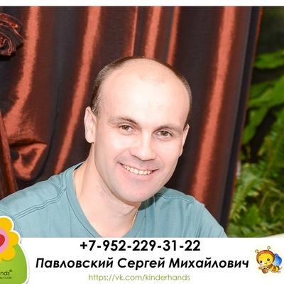 Сергей Павловский