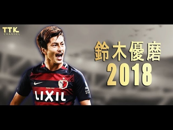 鈴木優磨 鹿島アントラーズ ● ゴール アシスト ● Yuma Suzuki Skills 2018