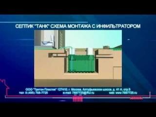 Монтаж Септика Танк с Инфильтратором - Ролик №2