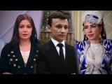 «Восточная сказка» самой молодой мамы России: Хабиб привел вдом молодую жену. Насамом деле. Анонс