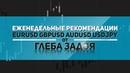 Рекомендации на неделю форекс с 21.01.2019 по 25.01.2019