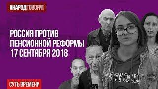 Россия не простит Путину повышение пенсионного возраста, как ни крутись!