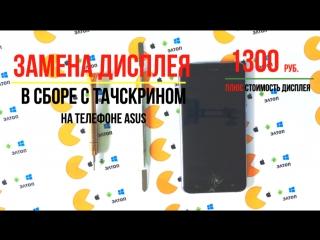 Замена дисплейного модуля на телефоне Asus ZenFone 3