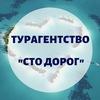 "Горящие туры, турагентство ""Сто Дорог"" Чебоксары"