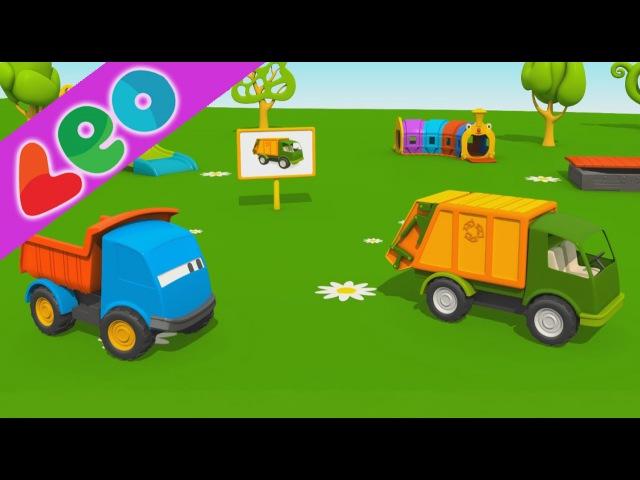 Dessin animé avec Léo le camion curieux - Le camion poubelle