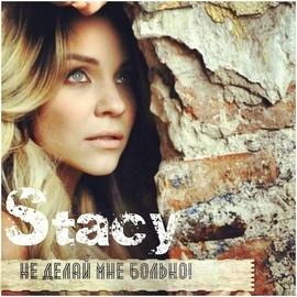 Stacy альбом Не делай мне больно