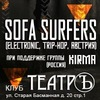 SOFA SURFERS (Австрия) в Москве: ОТМЕНЕНО!