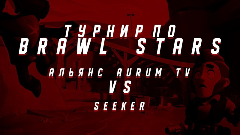 ФИНАЛ. ТУРНИР АЛЬЯНСА AURUM TV И SEEKER I AuRuM TV VS Seeker Unity
