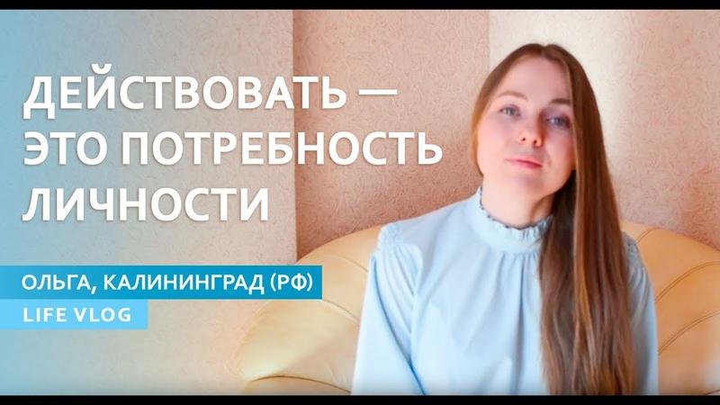 Действовать — это потребность Личности. Ольга, Калининград (РФ). LIFE VLOG