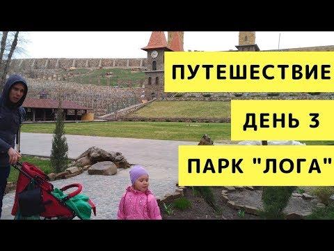 Парк Лога. Каменск-Шахтинский. Путешествие с Маленькими Детьми 2018. День 3