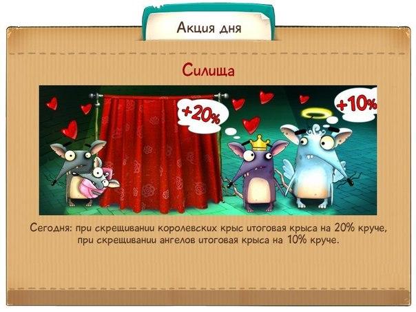 Как сделать крысы онлайн