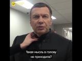 Недовольный Соловьев