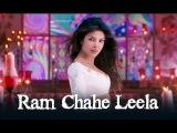 Клип из фильма: Рам и Лила / Goliyon Ki Rasleela Ram-Leela (2013)