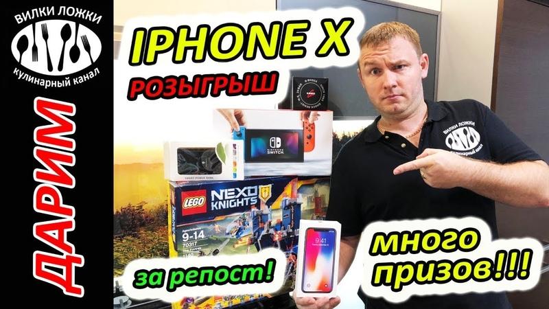 Розыгрыш IPHONE X ░ Похудеть за 90 дней - День 1