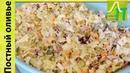 Как сделать постный салат! Оливье! Рецепт | Лысый Повар