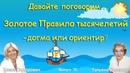 Золотое Правило тысячелетий догма или ориентир Елена Сидорович и Татьяна Беленко