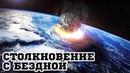 Фантастика,катастрофа,боевик,триллер Столкновение с бездной HD