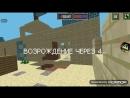 Пиксель битвы взлом