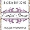 Комфортный имидж|Стилист-имиджмейкер|Новосибирск