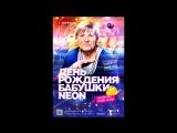 Видеоприглашение бабушки NEON || 07.04 || РЦ NEON