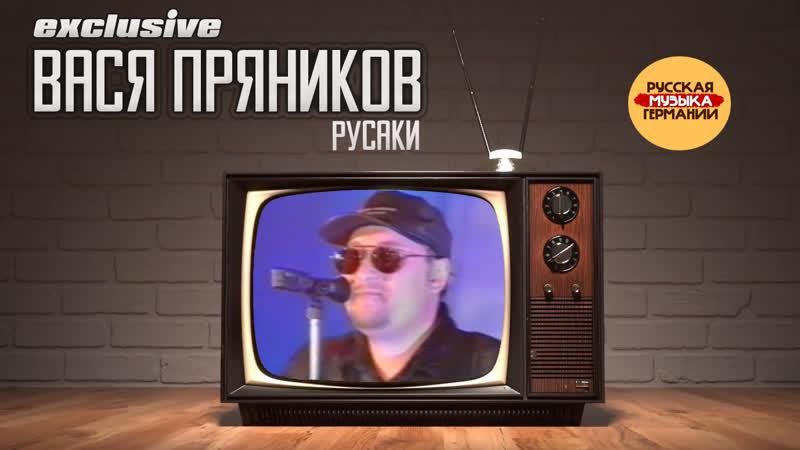 Вася Пряников - Русаки