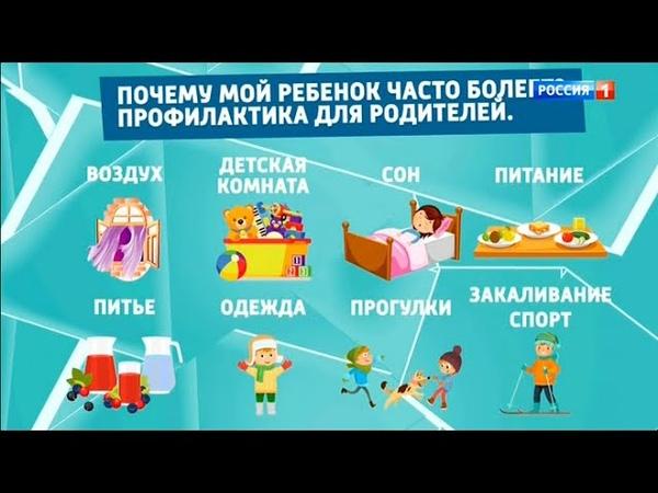 Лечение простуды у ребенка, питание зимой, голые щиколотки, спаечная болезнь | О самом главном
