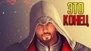 Геймеры Прощаются с Assassins Creed!