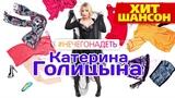 Катерина Голицына - Нечего надеть (Official Audio )