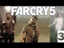 ЕЖЪ и сектанто  3  Far Cry 5
