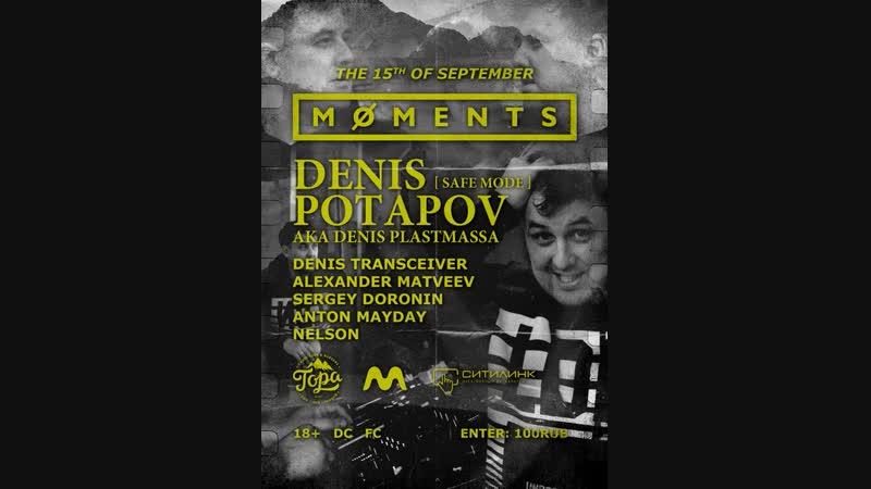 Moments. Denis Potapov [Safe Mode]. Gora Bar