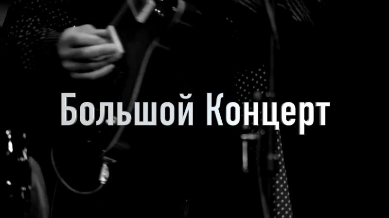 ЛЕВАН ЛОМИДЗЕ и BLUES COUSINS. БОЛЬШОЙ КОНЦЕРТ Центральный Дом Художника. 14 ноября 20:00 Билеты : www.cha.ru/concert