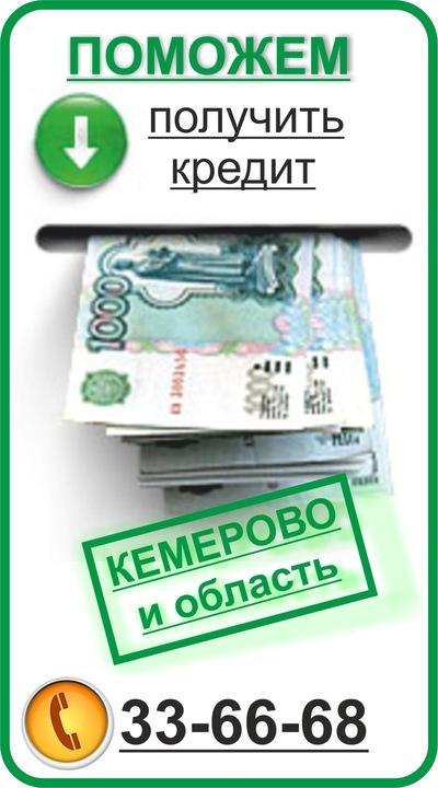реальная помощь в получении кредита в кемерово