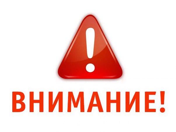 Правительство Ивановской области сообщает телефоны дежурных и диспетче