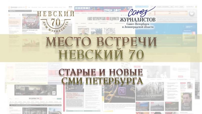 Прямой эфир: Место встречи - Невский, 70, в гостях Аркадий Соснов
