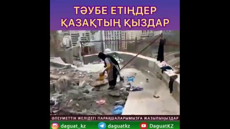 тәубе етіңдер қазақ қыздары!.720.mp4