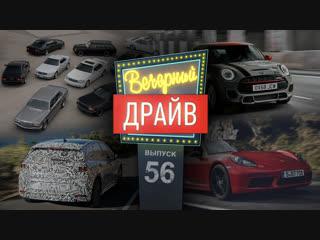 Вечерний Драйв #56 - Бабла мало, Мерседесов нет и другие автомобильные истории