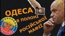 Труханов – президент Одеської бандитської республіки – СТЕРНЕНКО НА ЗВ'ЯЗКУ