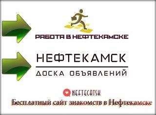 Авито нефтекамск свежие вакансии частные объявления приморско ахтарск атв