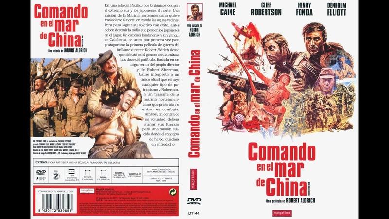 Cine de los 70::Comando en el mar de China *1970*