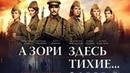 А зори здесь тихие 2015 1 2 3 4 Военный Россия