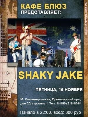 15.11 Shaky Jake в Кафе Блюз