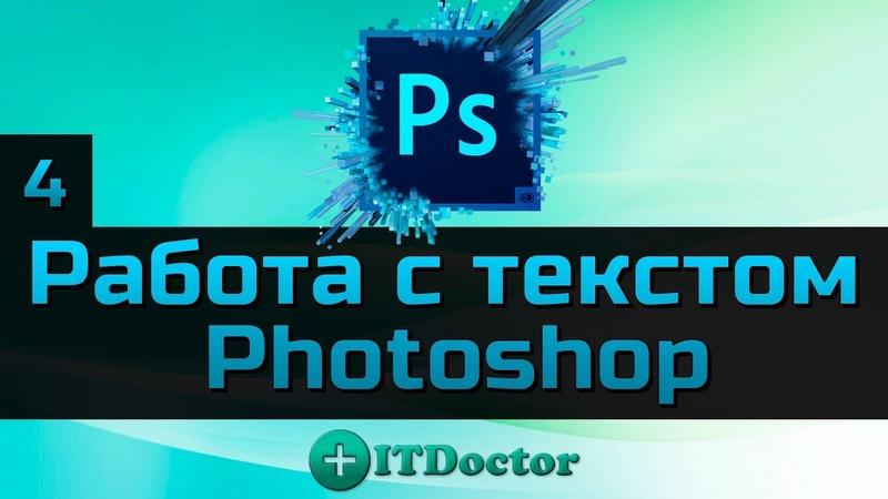 Работа с текстом в Фотошопе, Уроки Photoshop для начинающих