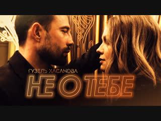 Гузель Хасанова - Не о тебе (Премьера клипа, 2018)