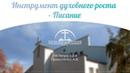 Инструмент духовного роста - Писание - 2 Пет.13-4 - Прокопенко А.В. 14.10.18