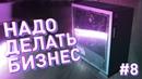 НДБ ep.8 / Сборка ПК за 10К - ТАЩИТ!