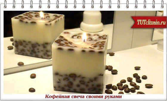 Свечи и кофе своими руками